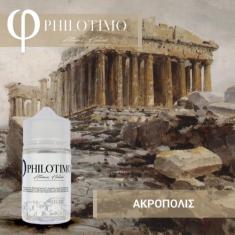 Philotimo Flavour Shots ΑΚΡΟΠΟΛΙΣ