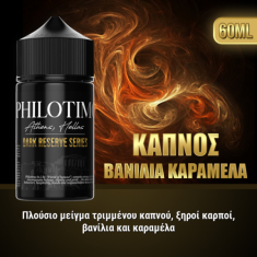 Philotimo Dark Reserve Series Καπνός Βανίλια Καραμέλα