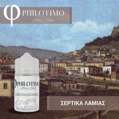 Philotimo Σέρτικα Λαμίας